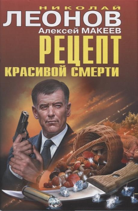 Леонов Н., Макеев А. Рецепт красивой смерти леонов н стервятники романы