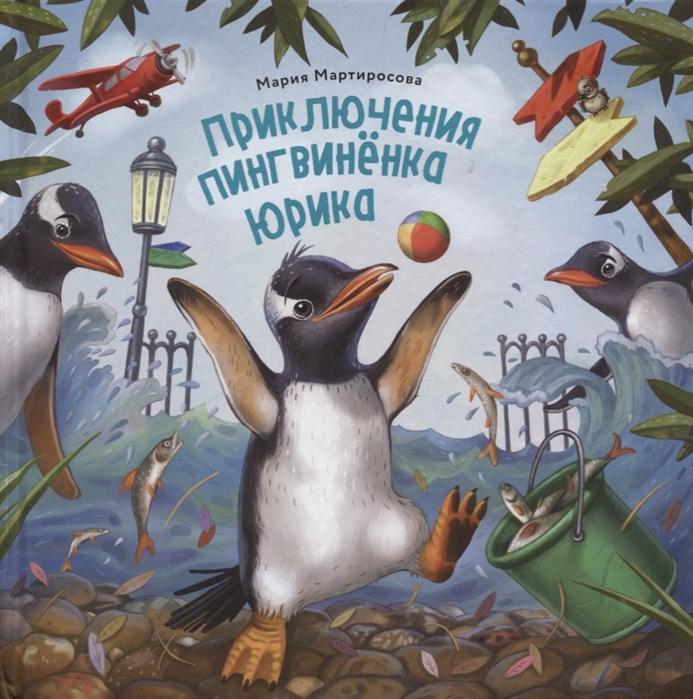 Купить Приключения пингвиненка Юрика, Эксмо, Проза для детей. Повести, рассказы
