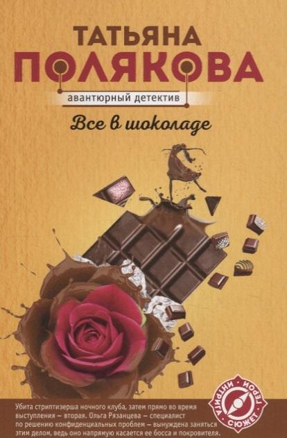 Полякова Т. Все в шоколаде полякова т в любовь очень зла