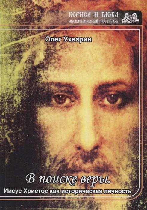Ухварин О. В поиске веры Иисус Христос как историческая личность историческая личность