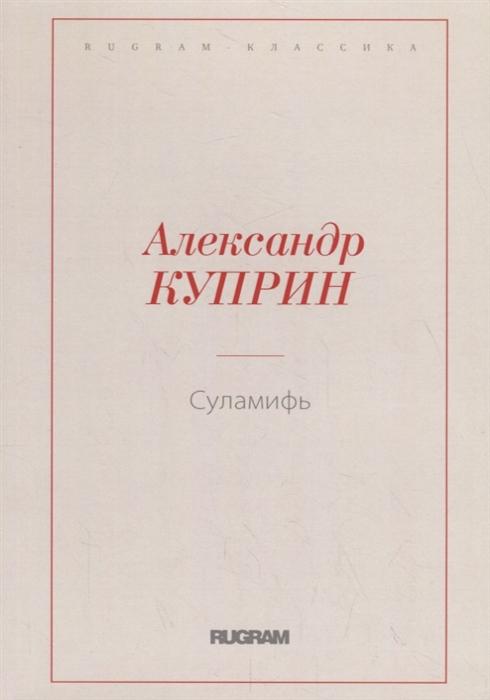 Куприн А. Суламифь