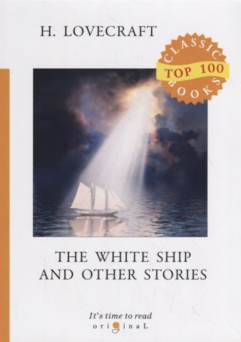 Lovecraft H. The White Ship and Other Stories h lovecraft the alchemist and other stories