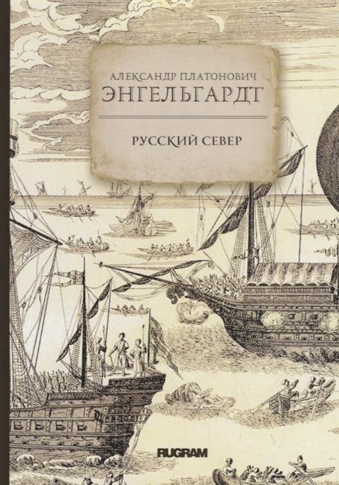 Энгельгардт А. Русский Север
