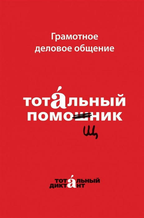 Кошкарева Н., Алексеева А. (сост.) Тотальный помощник Грамотное деловое общение