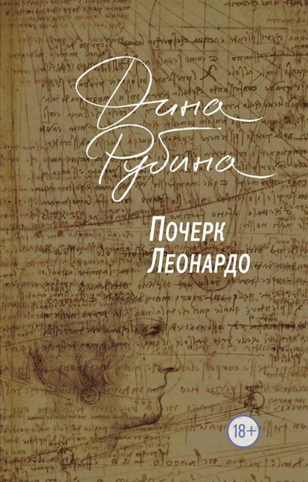 Рубина Д. Почерк Леонардо рубина дина ильинична почерк леонардо