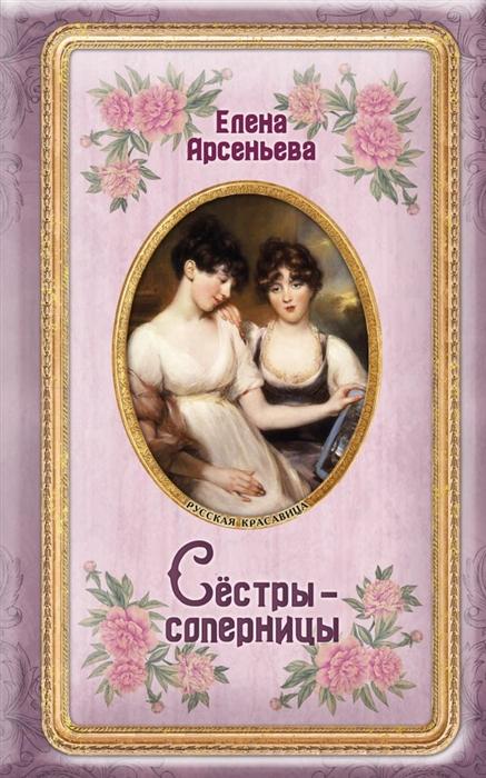 Фото - Арсеньева Е. Сестры-соперницы арсеньева е гадание на любовь