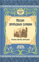 Песни западных славян. Пушкин, Мериме, Караджич