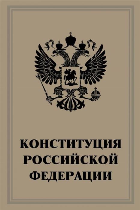 Мубаракшин Р. (ред.) Конституция Российской Федерации
