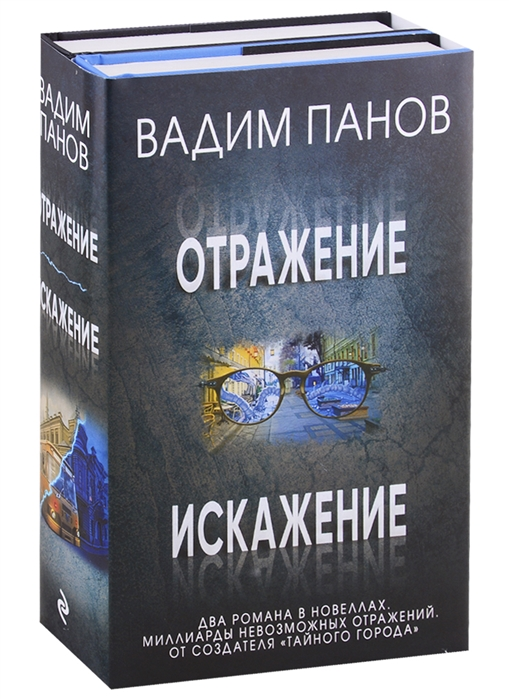 Панов В. Отражение Искажение комплект из 2 книг александр дюма жозеф бальзамо комплект из 2 книг