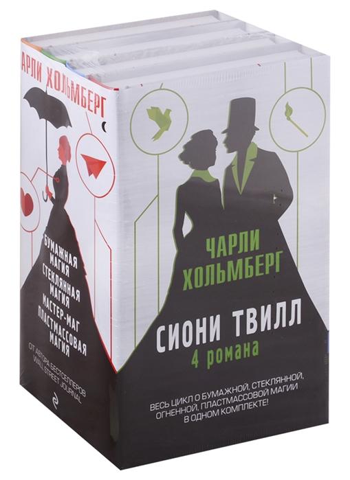 Хольмберг Ч. Сиони Твилл 4 романа комплект из 4 книг серия библиотечка женского романа комплект из 12 книг