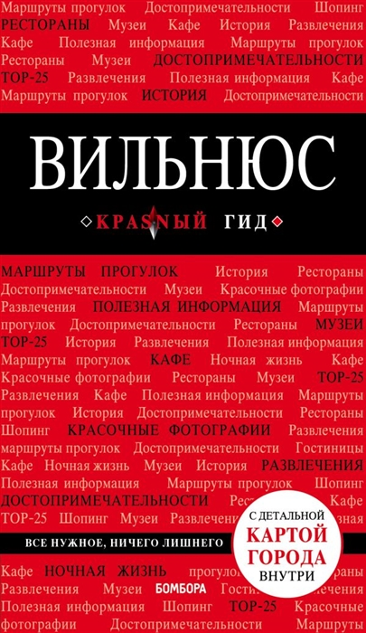 Синцов А. Вильнюс синцов а таиланд page 7 page 5