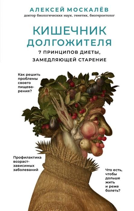 Москалев А. Кишечник долгожителя 7 принципов диеты замедляющей старение цена