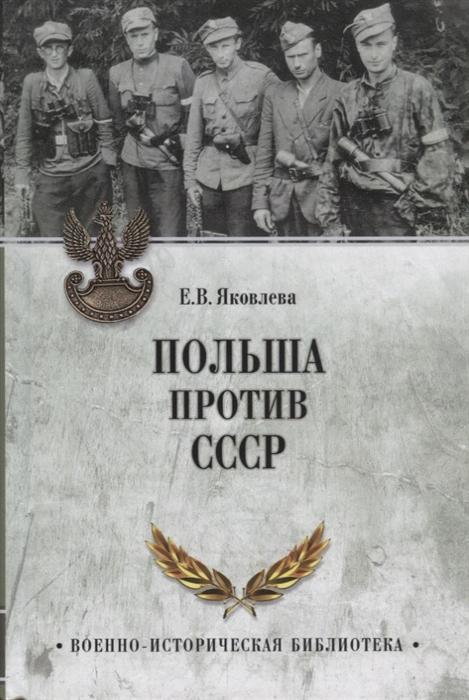 Яковлева Е. Польша против СССР 1939 - 1950 е яковлева темные искусства