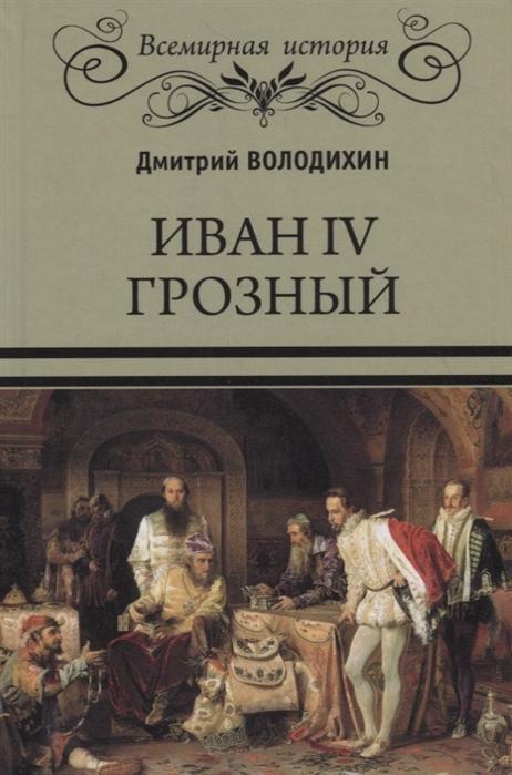 Володихин Д. Иван IV Грозный цена и фото