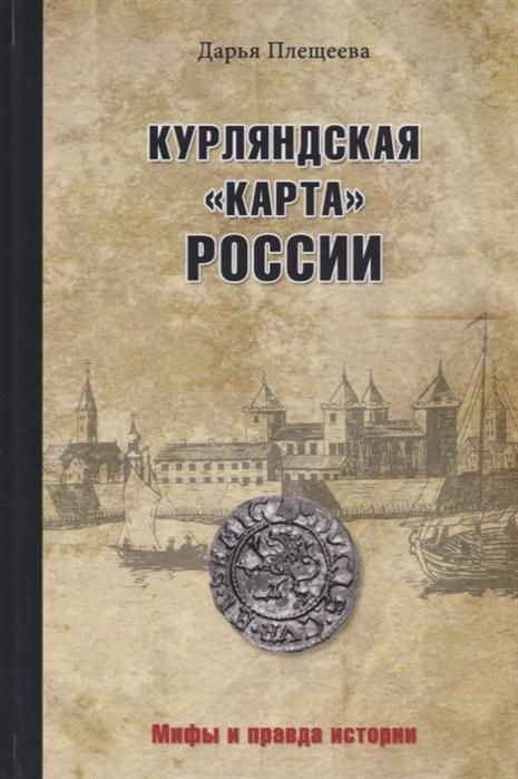 Плещеева Д. Курляндская карта России