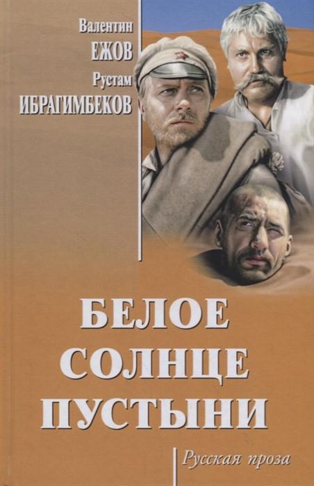 Ежов В., Ибрагимбеков Р. Белое солнце пустыни недорого