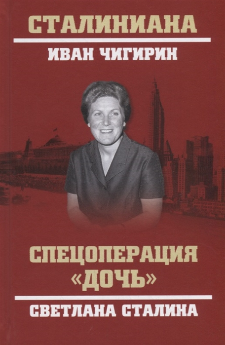 купить Чигирин И. Спецоперация Дочь Светлана Сталина по цене 559 рублей