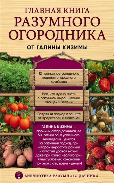 Кизима Г. Главная книга разумного огородника