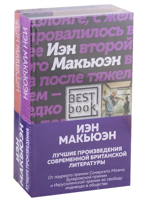 Макьюэн И. Лучшие произведения современной британской литературы Закон о детях Невыносимая любовь комплект из 2 книг недорого