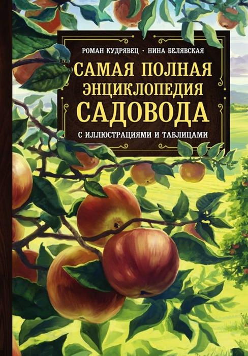 Кудрявец Р., Белявская Н. Самая полная энциклопедия садовода с иллюстрациями и таблицами