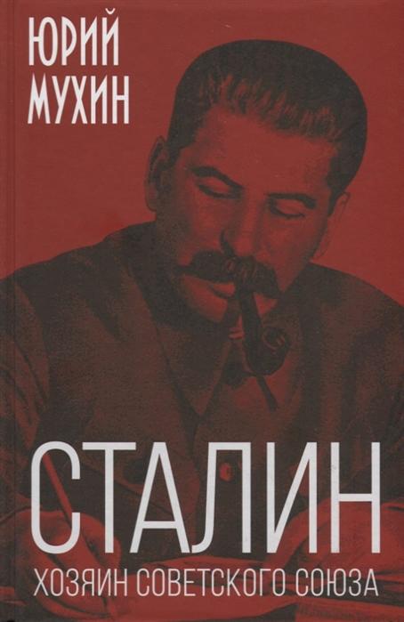 Мухин Ю. Сталин хозяин Советского Союза