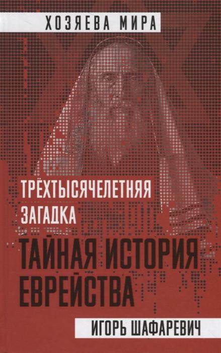 Шафаревич И. Трехтысячелетняя загадка Тайная история еврейства цена