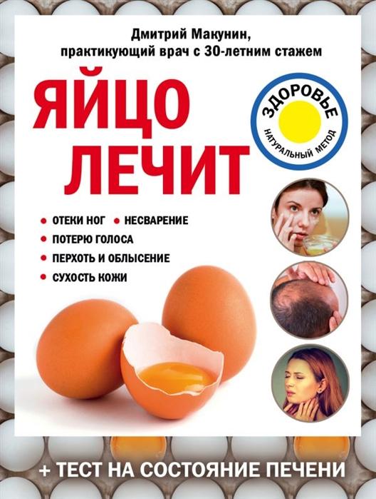 Яйцо лечит отеки ног несварение потерю голоса перхоть и облысение сухость кожи