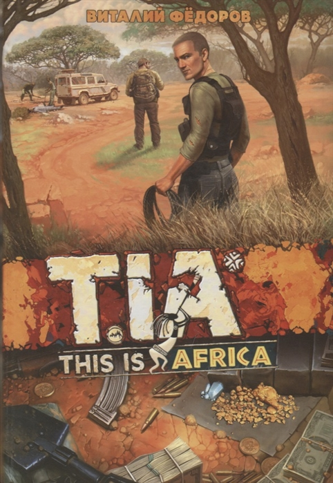 Федоров В. TIA- This is Africa