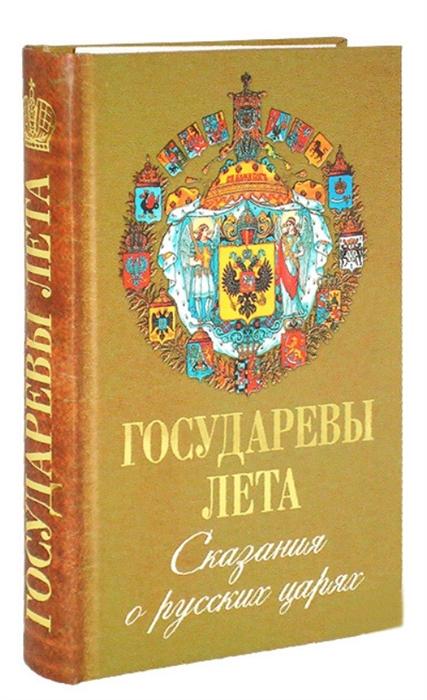 Государева лета Сказания о русских Царях
