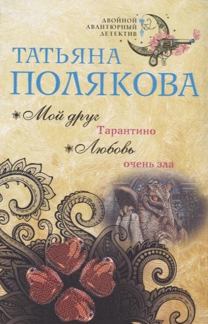 Полякова Т. Мой друг Тарантино Любовь очень зла полякова татьяна викторовна любовь очень зла повесть