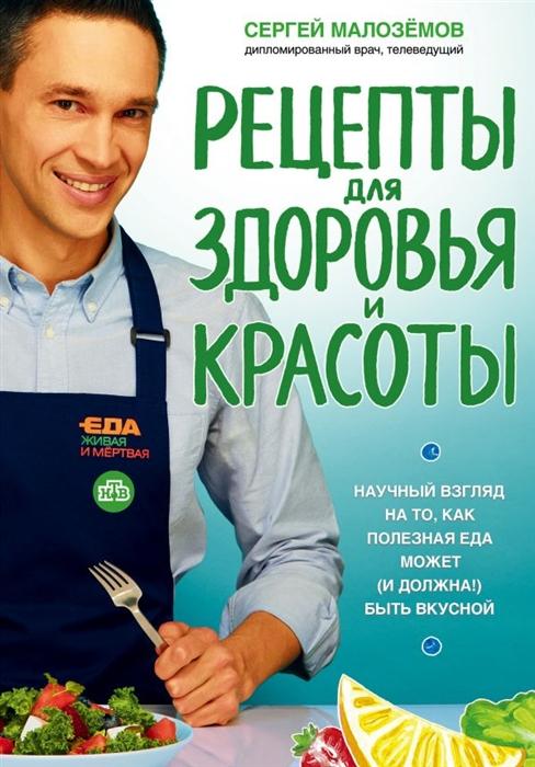 Малоземов С. Еда живая и мертвая Книга рецептов