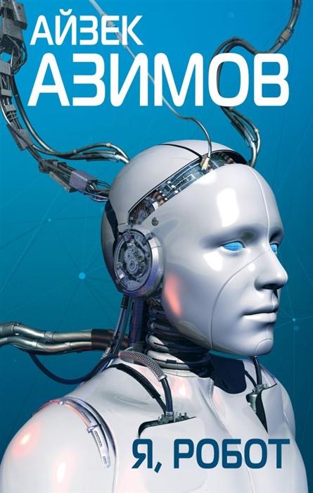Азимов А. Я робот азимов а я робот