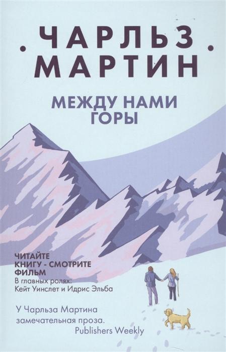 Мартин Ч. Между нами горы мартин ч между нами горы роман