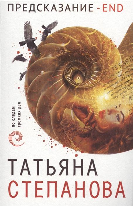 лучшая цена Степанова Т. Предсказание - End