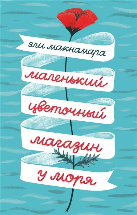 Макнамара Э. Маленький цветочный магазин у моря