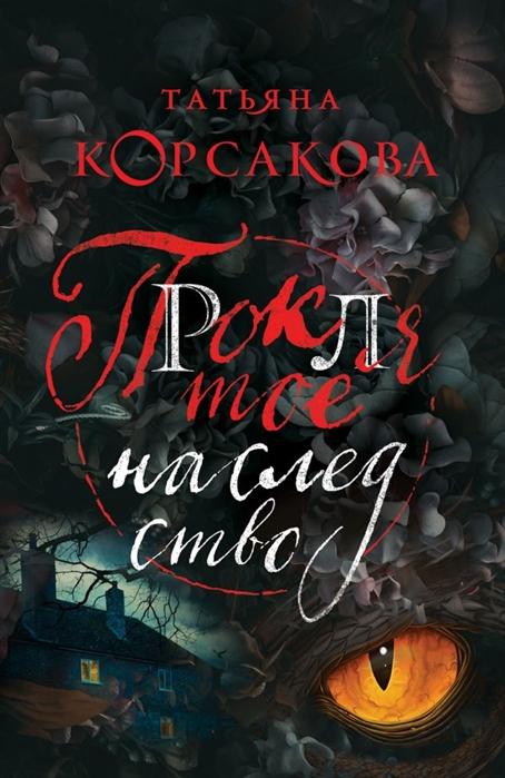 Корсакова Т. Проклятое наследство цена и фото