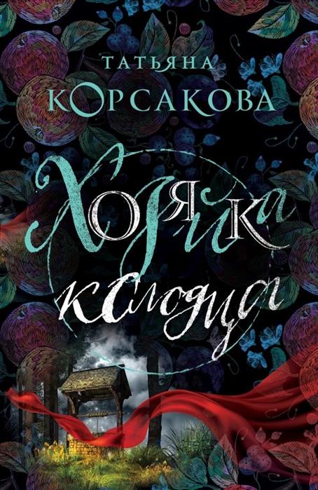 цена на Корсакова Т. Хозяйка колодца