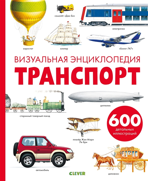 Гравье-Бадреддин Д. Транспорт Визуальная энциклопедия цены