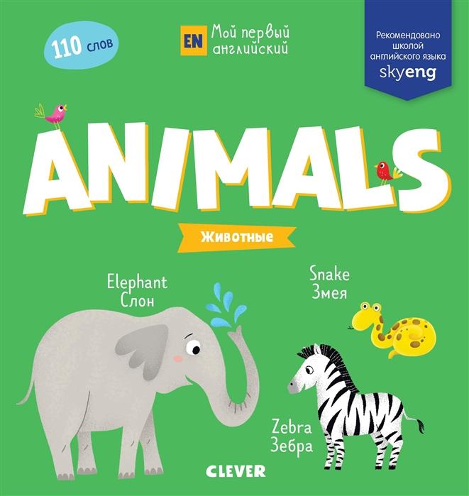 Егорова Н. Animals Животные
