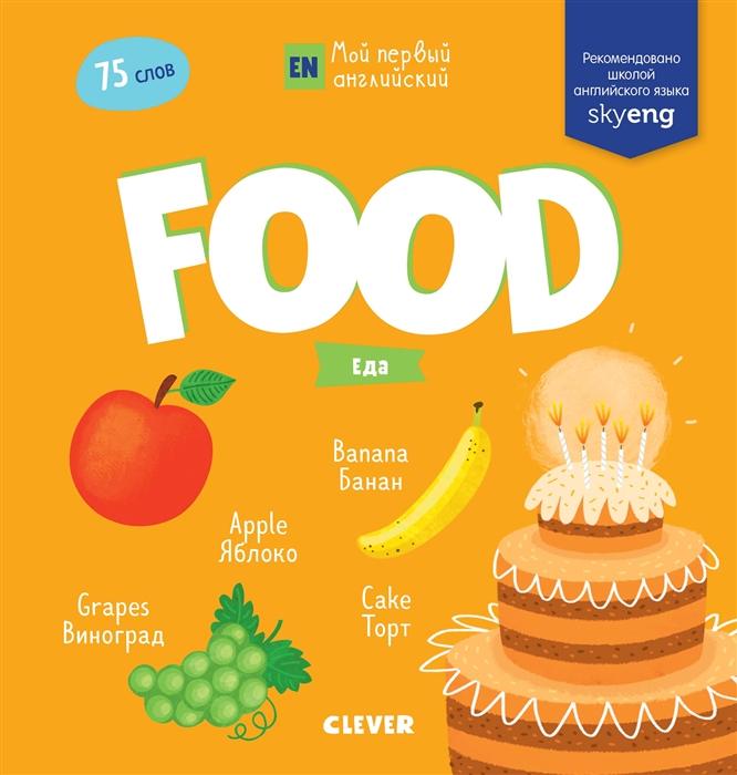 Егорова Н. Food Еда