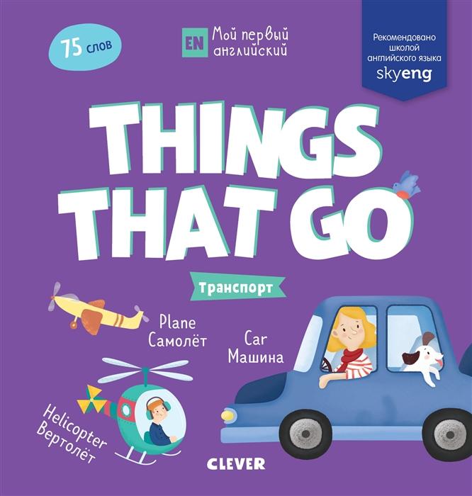 Егорова Н. Things that go Транспорт wilbur s book of things that go