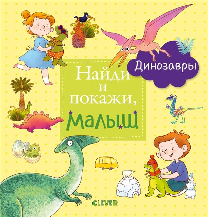 Герасименко А. Найди и покажи малыш Динозавры