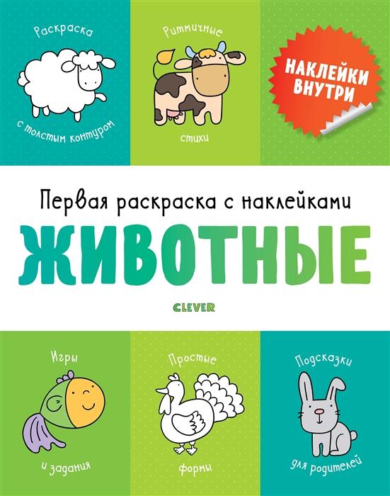 Бодрова А. Первая раскраска с наклейками Животные