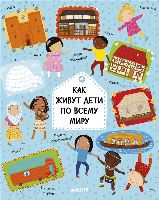 Хараштова Х., Ханачкова П. Как живут дети по всему миру как отмечают праздники дети по всему миру