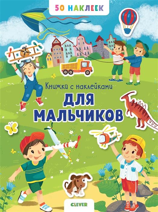 Купить Книжка с наклейками для мальчиков 50 наклеек, Клевер, Книги с наклейками