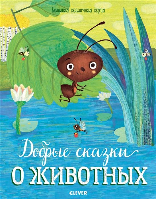 Бианки В., Мамин-Сибиряк Д. Добрые сказки о животных luis estable thirty religious sonnets