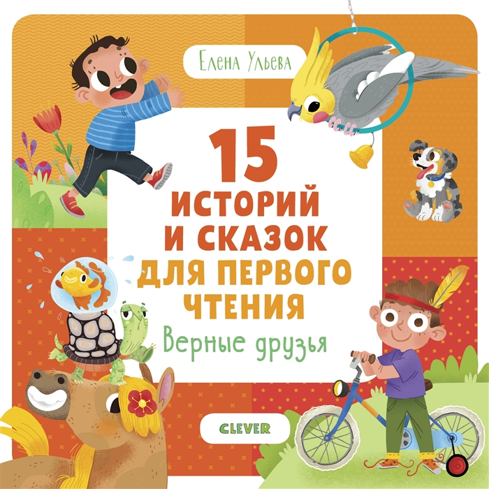 Ульева Е. 15 историй и сказок для первого чтения Верные друзья ульева е 25 увлекательных рассказов и сказок когда я был маленьким
