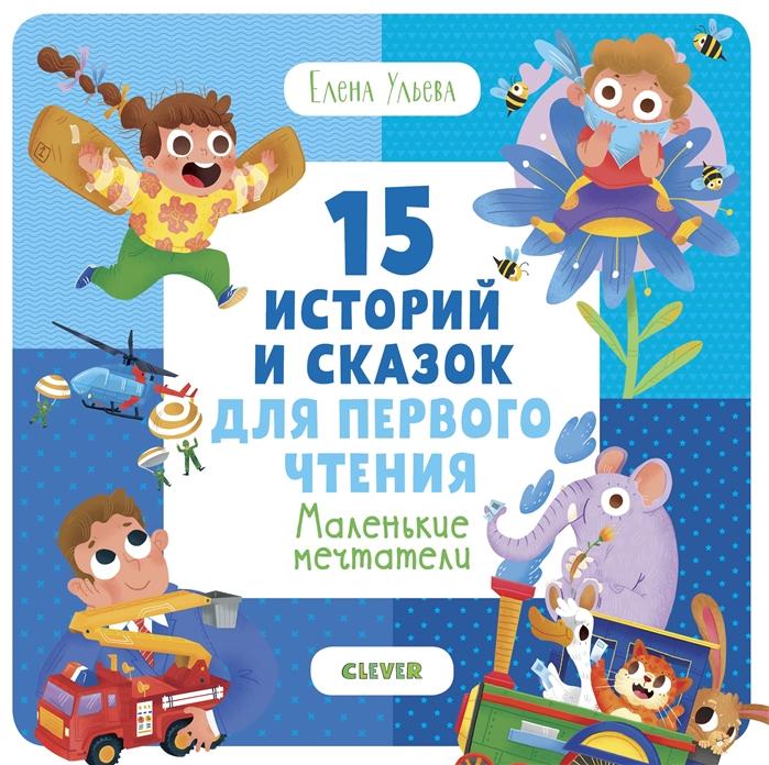 Ульева Е. 15 историй и сказок для первого чтения Маленькие мечтатели недорго, оригинальная цена