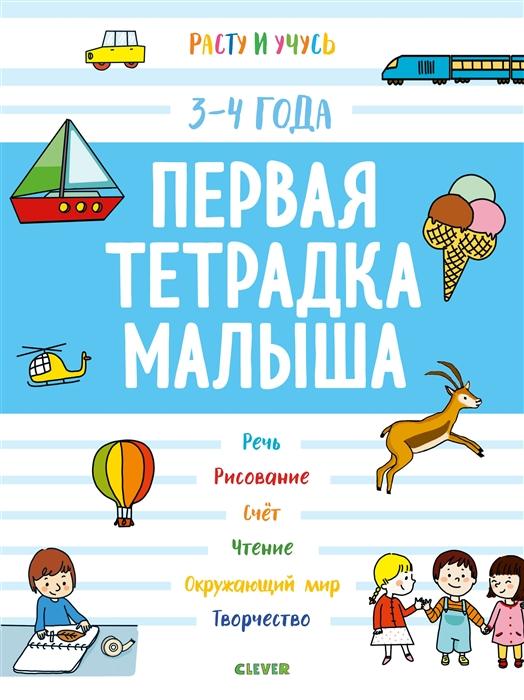 Боннин М. Первая тетрадка малыша 3-4 года printio тетрадка вот