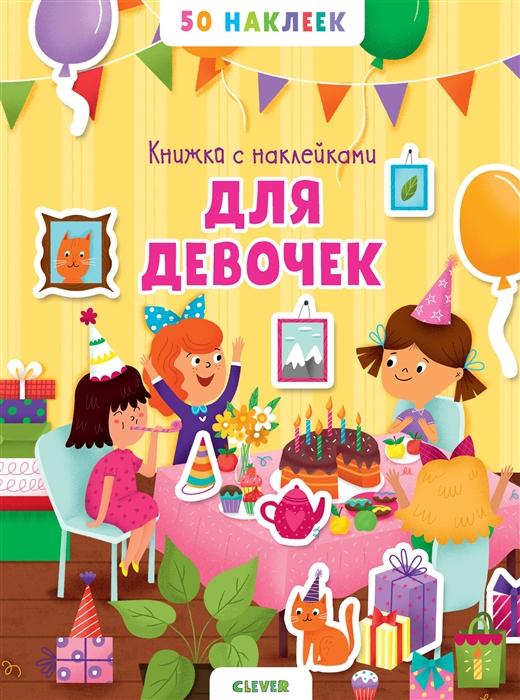 Книжка с наклейками для девочек 50 наклеек книжка с наклейками специально для мальчиков 90 наклеек